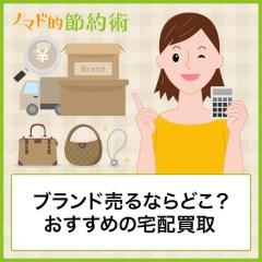 ブランド売るならどこがいい?ブランド買取でおすすめの宅配買取サービス13選で比較しよう