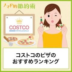 コストコのピザのおすすめランキングTOP6と冷凍ピザを食べ比べた感想。カロリーや値段も紹介