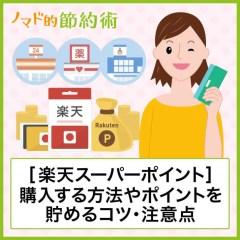 楽天スーパーポイントを購入する方法はギフトカード!ポイントを貯めるコツや注意点について徹底解説