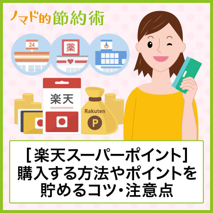 楽天スーパーポイント 購入する方法やポイントを貯めるコツ・注意点