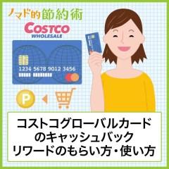 コストコグローバルカードのキャッシュバックリワードのもらい方・使い方。ポイントの確認方法も紹介