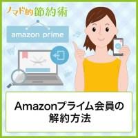Amazonプライム会員の解約方法