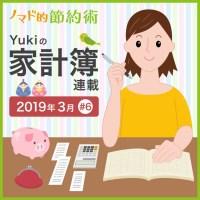 Yukiの家計簿連載2019年3月#6