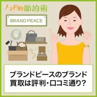 ブランドピースのブランド買取は評判・口コミ通り?