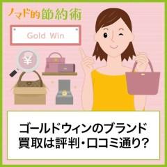 ゴールドウィン(Gold Win)の買取は評判・口コミ通り?申込から現金受取までの流れと使った感想まとめ
