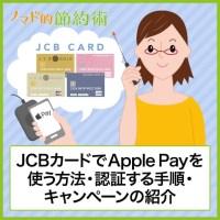 JCBカードでApple Payを使う方法・認証する手順・キャンペーンの