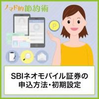 SBIネオモバイル証券の申込方法・初期設定