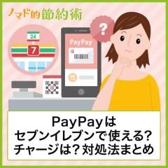 【最新】PayPayをセブンイレブンで使って支払う方法を写真つきで解説!チャージできるかどうかや使えないときの対処法まとめ