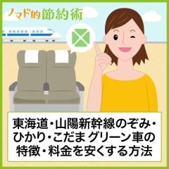 東海道・山陽新幹線にあるのぞみ・ひかり・こだまのグリーン車の料金をお得にする方法・座席の様子やサービス・コンセントの場所などを徹底解説
