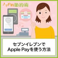 セブンイレブンでApple Payを使う方法を解説!nanacoポイントがもらえるのかや使えないときの対処法まとめ