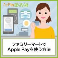 ファミリーマートでApple Payを使う方法