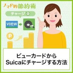 ビューカードからSuicaにチャージする3つの方法とポイント3倍にするやり方
