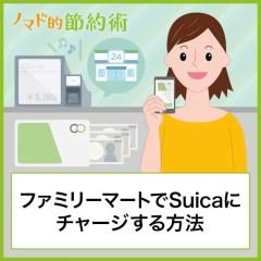 ファミリーマートでSuicaチャージする方法・支払いするときの使い方