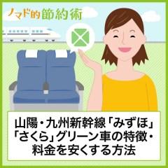 山陽・九州新幹線「みずほ」「さくら」のグリーン車の料金を安くする方法・座席やサービス内容について徹底解説