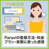 Paraviの登録方法・料金・プラン・実際に使った感想
