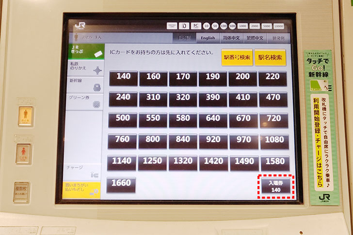 JR券売機の最初の画面