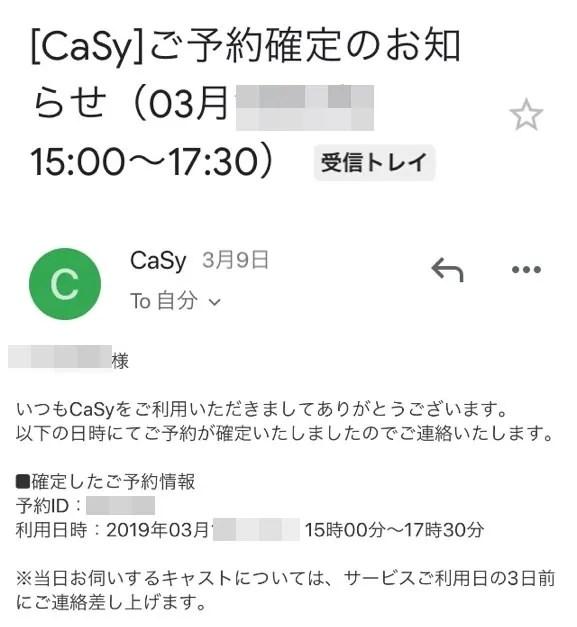 CaSy料理代行申込手順画像