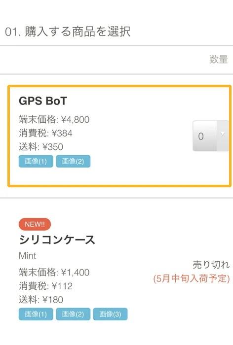 GPS BoT 購入する商品と数量を選ぶ