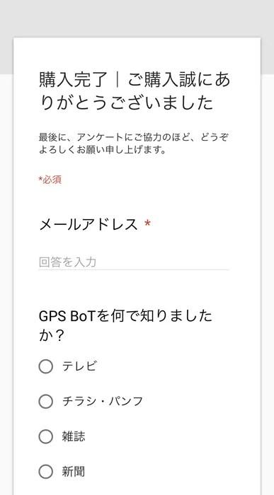 GPS BoT 購入完了