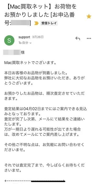 【Mac買取ネット】荷物着のメール