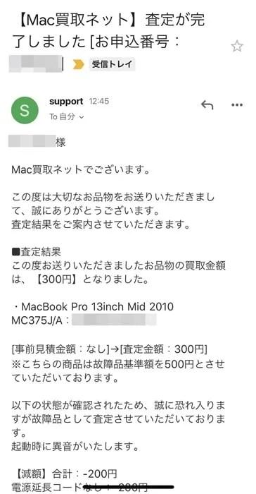 【Mac買取ネット】査定完了のメール