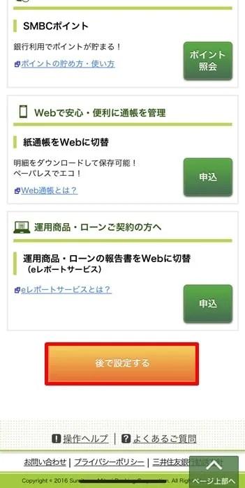 【三井住友銀行:口座開設】後で設定する
