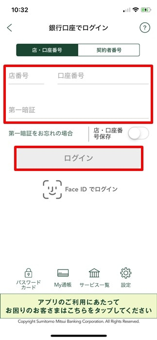 【三井住友銀行:口座開設】アプリログイン
