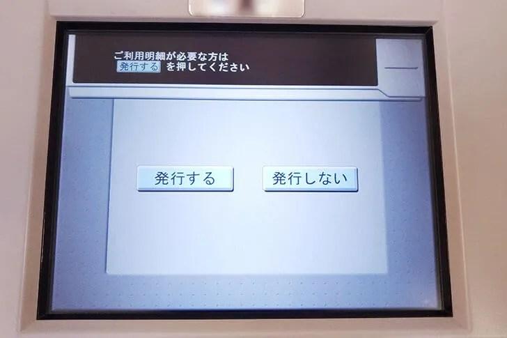 みずほ銀行の両替機の取引画面