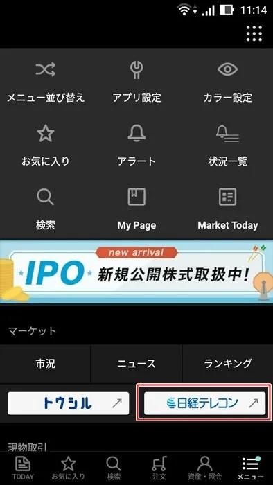 楽天証券ispeed20