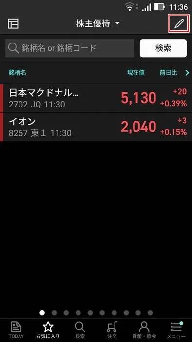 楽天証券ispeed3