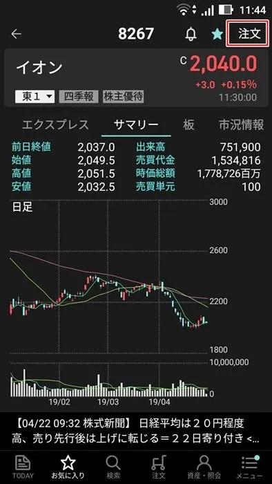 楽天証券ispeed5