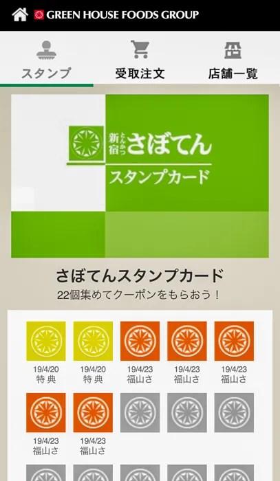 新宿さぼてん 公式アプリ スタンプ