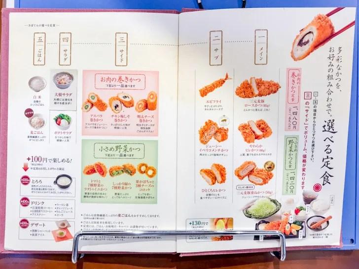 新宿さぼてんのメニュー(選べる定食)
