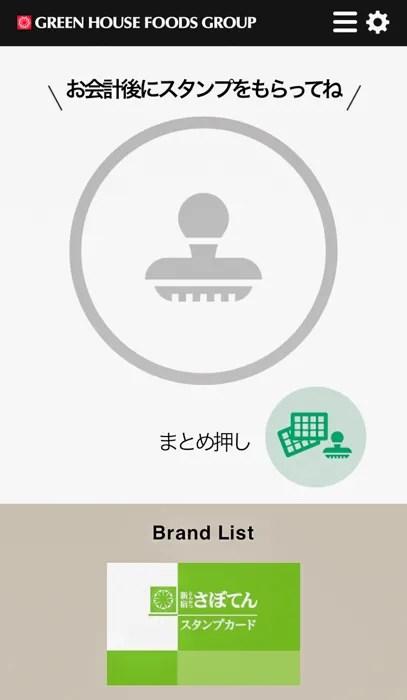 新宿さぼてん 公式アプリの画面