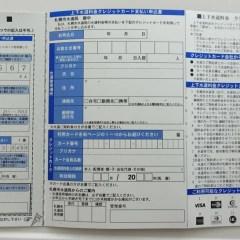札幌市水道局の水道料金をクレジットカードで支払う方法