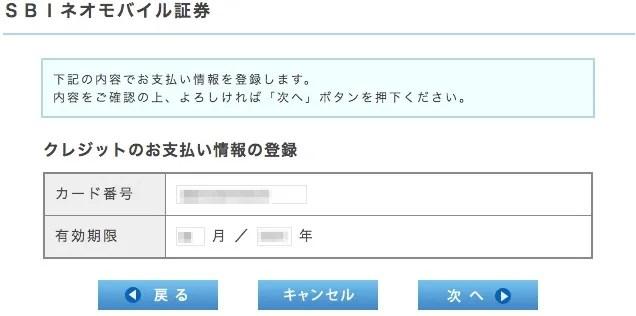 SBIネオモバイル証券でクレジットカードを登録する手順