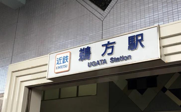 志摩スペイン村最寄駅の写真