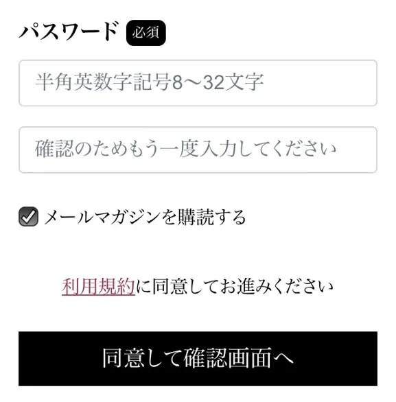 スパークルボックスアカウント登録手順画像