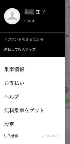 uber招待コードの発行