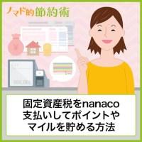 固定資産税をnanaco支払いしてポイントやマイルを貯める方法