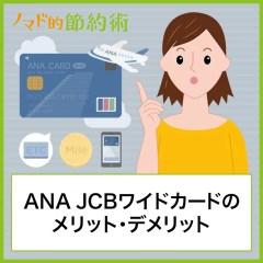 ANA JCBワイドカードのメリットやデメリット・お得な使い方について徹底解説