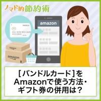バンドルカードをAmazonで使う方法・ギフト券の併用は?