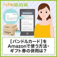 バンドルカードをAmazonで使う方法・プライム会員の料金やAmazonギフト券と併用できるかについても紹介