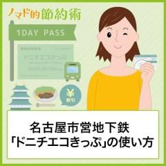 名古屋市営地下鉄・バスの一日乗車券「ドニチエコきっぷ」の割引特典・購入方法・使い方について徹底解説