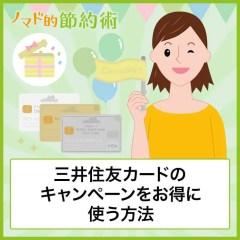 三井住友VISAカードの入会キャンペーンがすごい!20%還元で12,000円確実にもらう方法とタダチャンで10万円分無料にするやり方まとめ