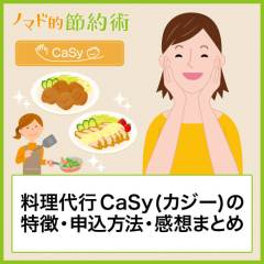 CaSy(カジー)料理代行のメリット・デメリットは?使った感想と申込から当日までの流れのまとめ