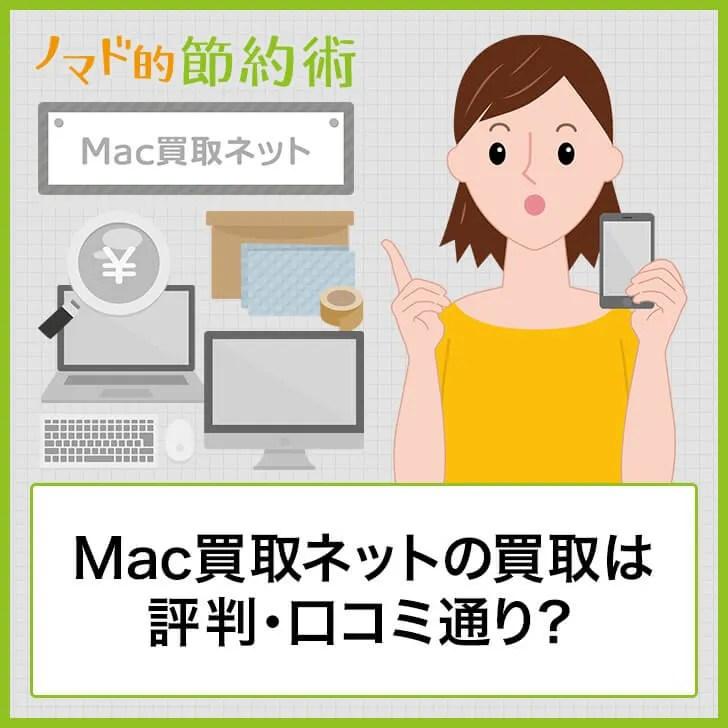 Mac買取ネットの買取は評判・口コミ通り?