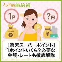 楽天ポイントって1ポイントいくら?1ポイント貯めるのに必要な金額・ポイントのレートを徹底解説