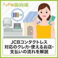 JCBコンタクトレス対応のクレカ・使えるお店・支払いの流れを解説