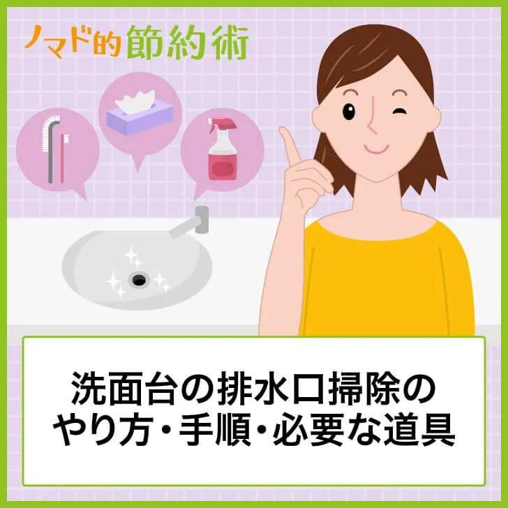 洗面台の排水口掃除のやり方・手順・必要な道具